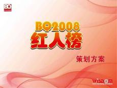 2008年红人榜策划方案(..
