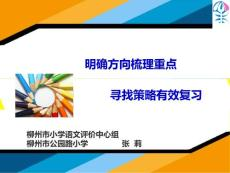 2014 习作复习指导5.22