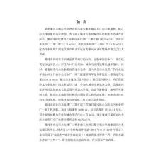 环境影响评价报告公示:漯河市沙北污水处理厂二期扩建工程项目环评报告