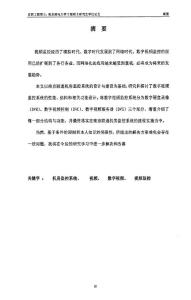 南京联通机房监控系统