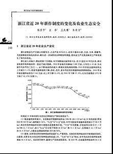 浙江省近20年耕作制度的变..