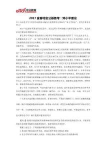 2017宜春村官公基备考:邓小平理论
