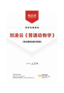 刘凌云《普通动物学》考点精讲及复习指导1