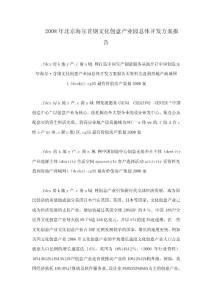 2008年北京海尔首钢文化创意产业园总体开发方案报告
