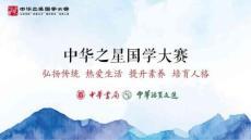 中华之星国学大赛介绍_育儿理论经验_幼儿教育_教育专区
