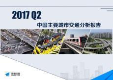 高德地图-2017Q2中国主要城市交通分析报告-final