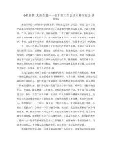 72小胜靠智大胜在德--在干部工作会议闭幕时的讲话(孙亚芳)