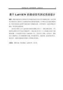 基于LabVIEW的振动信号测试系统设计