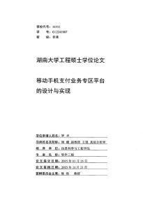 移动手机支付业务专区平台的设计与实现.pdf