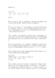 韩语基础字母学习
