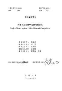 网络不正当竞争法律问题研究.pdf