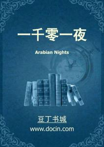 一千零一夜Arabian Nights