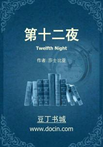 第十二夜Twelfth Night