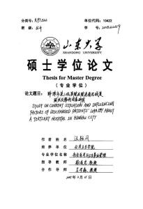 蚌埠市某三级医院出院患者忠诚度现状及影响因素研究.pdf