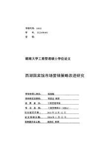 西湖国宾馆市场营销策略改进研究.pdf