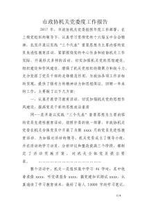 市政协机关党委度工作报告