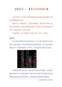 老杨股票技巧-【集合竞价抓..