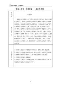 人教版五年级语文下册导学案