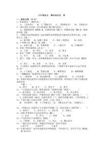 人教版五年级语文竞赛试题