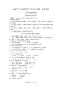 2017年4月自考汉语基础00416试卷及答案解释完整版