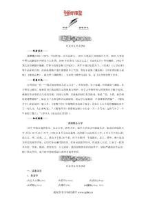 2016新课标三维人教语文选修中国现代诗歌散文欣赏   散文部分  第五单元  精读  葡萄月令
