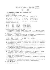 鄂州市2012届高三摸底考试