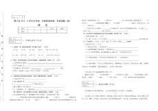 2016语文毕业测试题