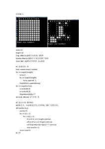 Python实现的扫雷游戏源码