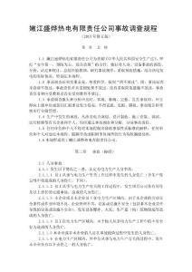 嫩江盛烨热电有限责任公司事故调查规程