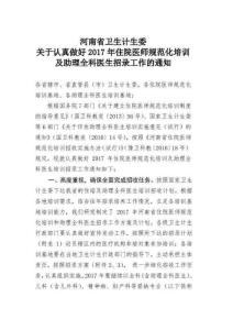2017年河南省住院医师规范化培训招录工作方案
