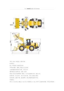 徐工徐工LW500FN装载机