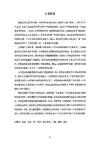 以具有英语知识中国学生为例论现有语言知识对德语语法学习影响