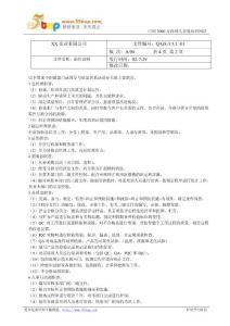 家用电器产品ISO9001质量体系认证文件大全