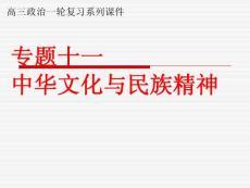 中华文化与中华民族精神