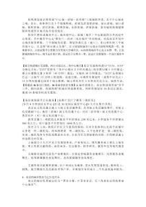 【2017年整理】南京城市总..