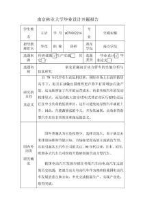 【2017年整理】南京林业大..