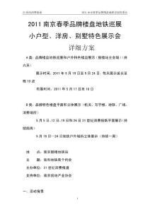 【精品】2011南京春季品牌楼盘地铁巡展小户型、洋房、别墅特色展示会详细方案