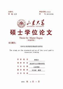 农村公共资源交易规范化研究