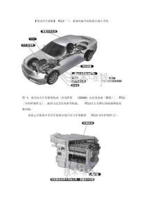 日本最新电动汽车技术拆解(完整版62页)
