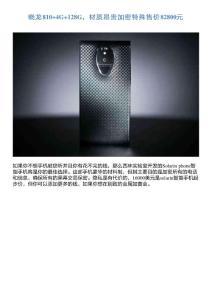 晓龙810 4g 128g,材质昂贵加密特殊售价82800元