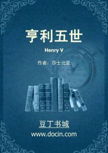 亨利五世Henry V
