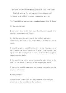 备考2010高考英语写作专题指导及技法大全(Pro forma 2010 English writing for college entrance examination)