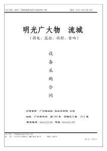 45-弱电监控项目采购合同