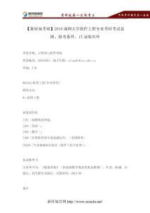 2018深圳大学软件工程专业考研考试范围、报考条件、17录取名单