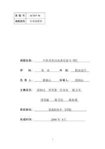 中职英语活动课实践与研究结题报告(封面)1