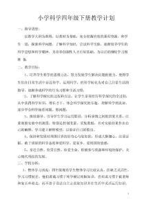 苏教版小学科学四年级下册..