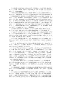 中国古代科举制度最早起源..