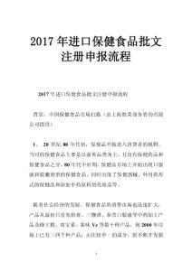 2017年进口保健食品批文注册申报流程