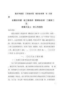 重庆市建设工程造价管理协..