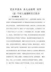 重庆市潼南县太安镇罐坝项..